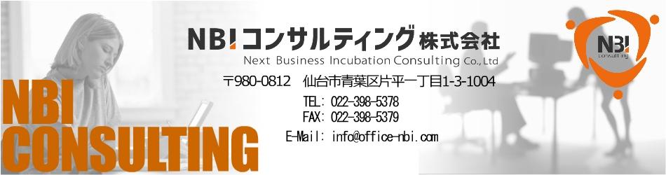 NBIコンサルティング株式会社